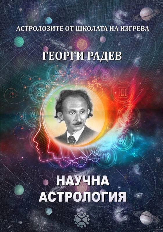 """""""Научна астрология"""" от Георги Радев"""