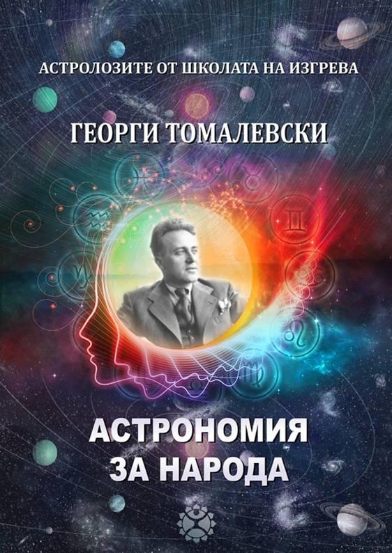 """""""Астрономия за народа"""" от Георги Томалевски"""
