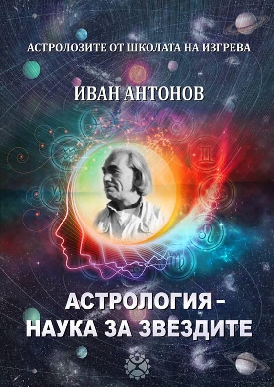 """""""Астрология - наука за звездите"""" от Иван Антонов"""
