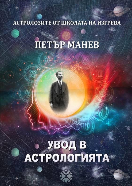 """""""Увод в Астрологията"""" от Петър Манев"""