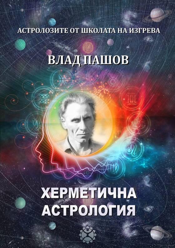 """""""Херметична астрология"""" от Влад Пашов"""