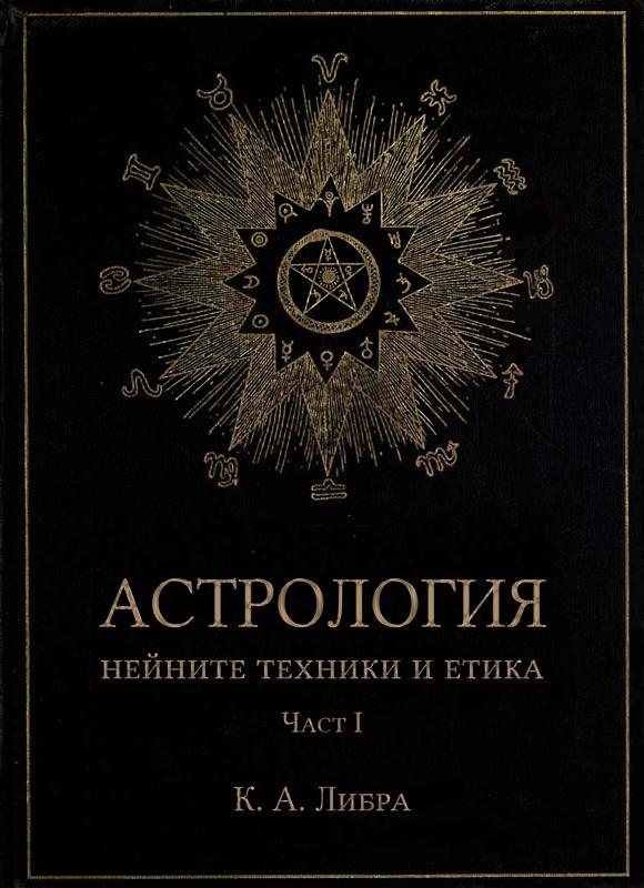 Астрология –  нейните техники и етика (Част І) от К. А. Либра