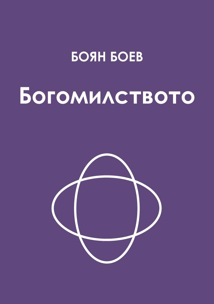 """""""Богомилството"""" от Боян Боев"""