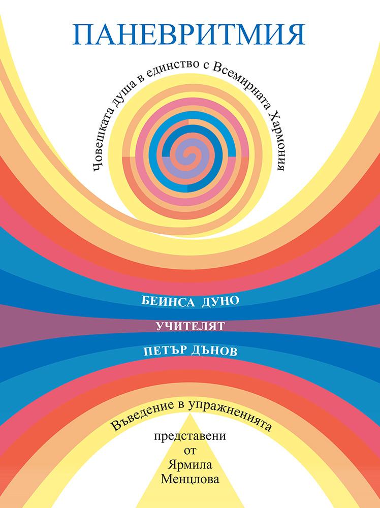 Паневритмия: Човешката душа в единство с Всемирната Хармония